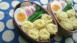 日本人の国民食「ラーメン」をお弁当に カンタン美味しくできるんです