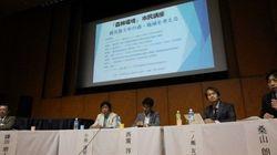 報告「森林環境」市民講座/震災後5年