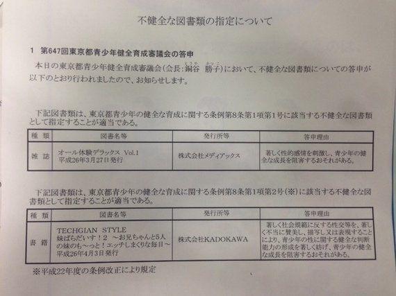 東京都の『不健全図書』に指定された「妹ぱらだいす!2」を読んでみた