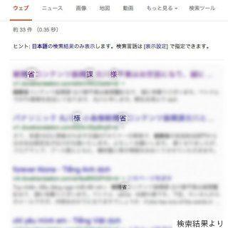翻訳サイトに入力した内容、丸見えだった 不倫の示談や給与情報も