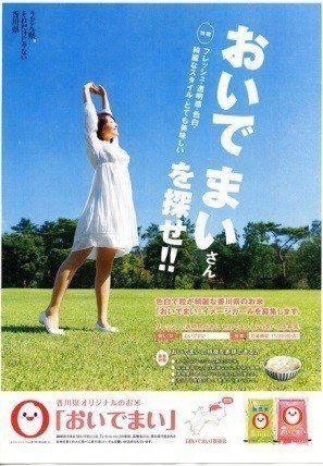 「色白でスタイルの良い方募集」を撤回 香川県、ブランド米のイメージガール募集チラシに批判受け