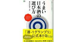 『日本酒入門』回収へ 著者・葉石かおりさん「自著を無断で再編集」と憤る