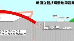 新国立競技場のアーチの基礎が大江戸線にドンピシャ