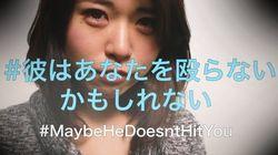 【動画】束縛もDVの一種?あなたの知らないDVの真実。