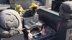 水木しげるさん納骨 鬼太郎とねずみ男に守られてお墓へ
