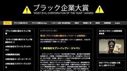 ブラック企業大賞2015、ノミネート企業発表 アリさんマークの引越社など6社(一覧)