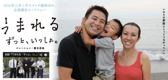 【赤ちゃんにやさしい国へ】映画『うまれる ずっと、いっしょ。』を観る前に読んでもいいし、観た後に読むとまたいい豪田監督インタビュー記事