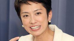 蓮舫・民進党代表代行「安倍内閣の外交は高く高く評価します」【オバマ氏広島訪問】