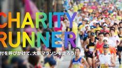 「大阪マラソンに出たい」ランナーがNPO支援 チャリティマラソンの可能性