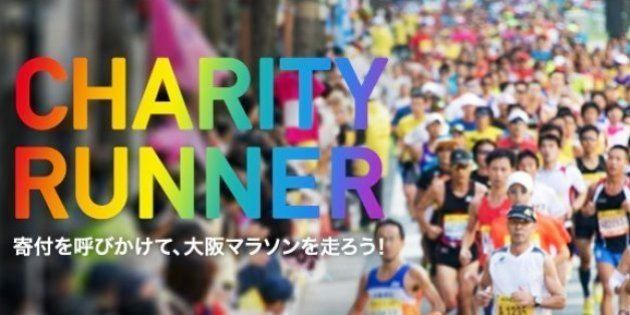 「大阪マラソンに出たい」ランナーがNPO支援 ジャストギビングに聞くチャリティマラソンの可能性
