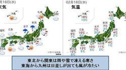 【2/18の天気】東京23区でも積雪のおそれ
