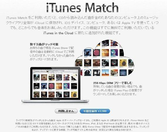 アップルが音楽クラウドサービスiTunes Match