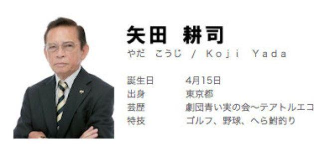 声優・矢田耕司さん死去