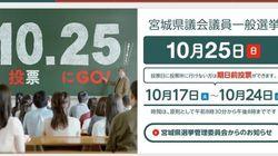 宮城県議選、共産党が議席倍増で第2党 自民は過半数届かず