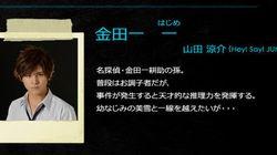 「金田一少年」、13年ぶり連ドラ復活 剣持警部役に山口智充