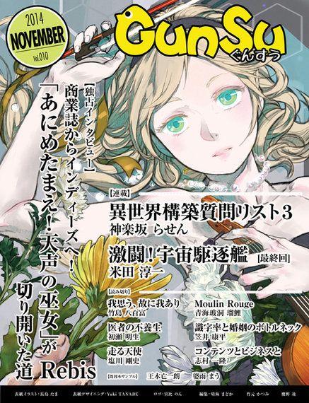 エッセイ『走る天使』が『月刊群雛 (GunSu) 2014年11月号』に掲載! ──
