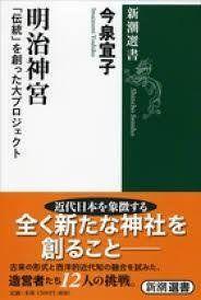 新国立競技場コンペ審査員の先生へ――東京の森(8)