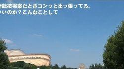 新国立競技場コンペ審査員の先生へ