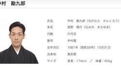 中村勘九郎、勘三郎さんの約束果たし感激「父が皆さんの心の中にいる」
