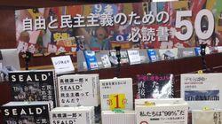 丸善ジュンク堂渋谷店、「自由と民主主義のための必読書50」ブックフェアを中止