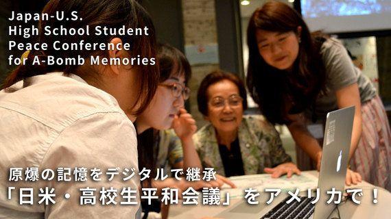 原爆の記憶をデジタルで継承:「高校生平和会議」をアメリカで!クラウドファンディング開始