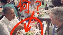 オバマ氏ベトナム訪問、街の食堂で食べた6ドルのディナーとは?