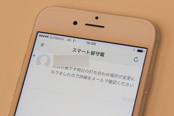 『スマート留守電』発表 留守番電話を自動でテキスト化してスマホに表示