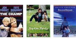 映画ページを担当するライターが選ぶ「カラダにいい映画」