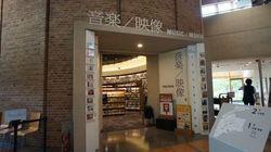 武雄市図書館のDVD大量除籍に疑問の声