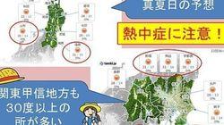 東京・大阪は30度 京都は32度の予想(5月23日の天気)