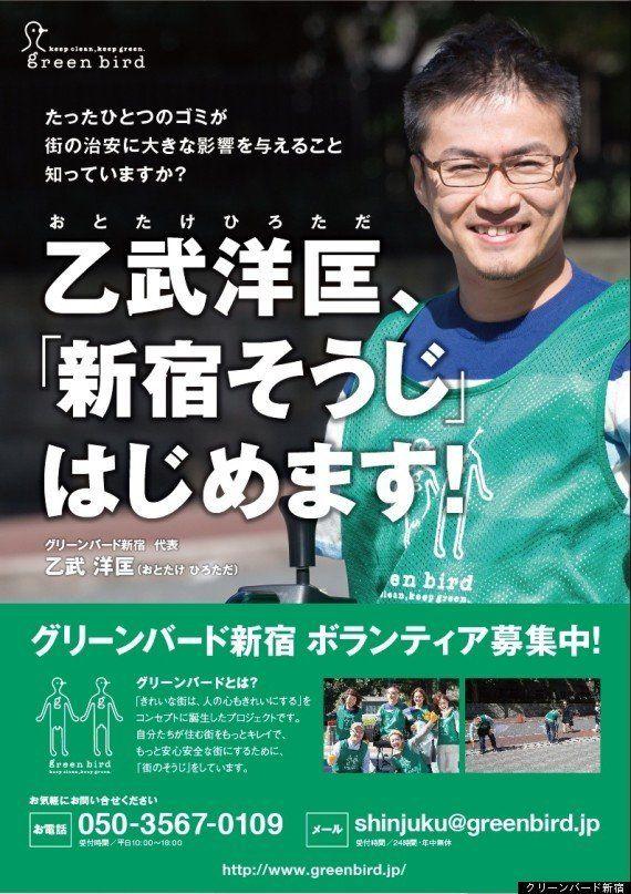 乙武洋匡、「新宿そうじ」始めます!