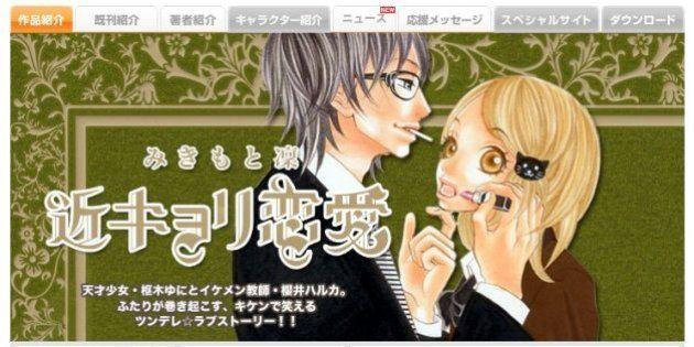 「近キョリ恋愛」実写映画化 山下智久と小松菜奈が禁断の恋人役