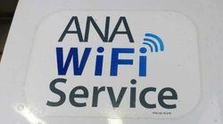 ANAもサービス開始!「ANA Wi-Fi