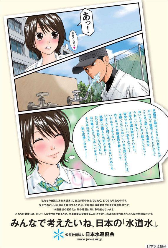 日本水道協会のポスター「より闇が深くなった」と話題に その意図とは?