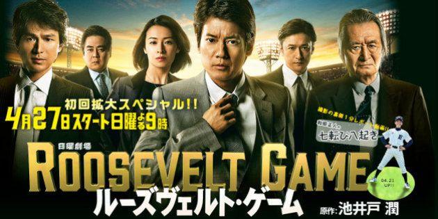 唐沢寿明「自信はある」TBS新ドラマ「ルーズヴェルト・ゲーム」