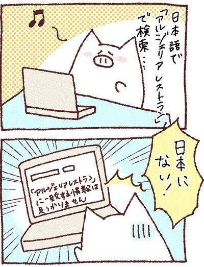 【世界家庭料理の旅】 Vol.1