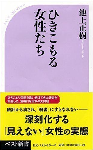 ひきこもる女性たち――表面化しない日本社会の真実