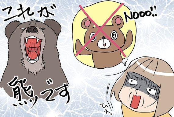 5月は「クマ注意」回覧板の季節ー