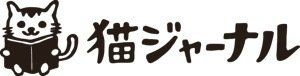 松濤美術館の「ねこ・猫・ネコ」展、飼い猫のプリント写真持参で2割引に