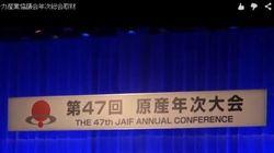 原子力業界国内最大規模の総会開かれる(堀潤)