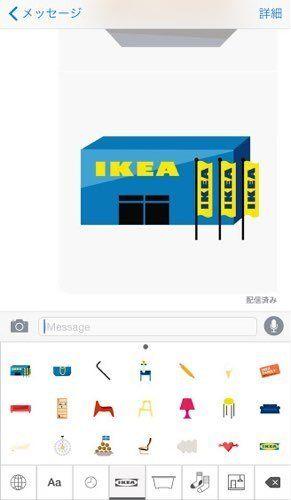 IKEAがスマホ用絵文字をリリース、その理由は...