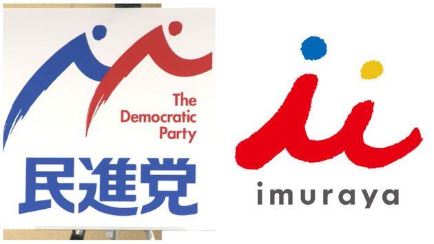 民進党のロゴマーク「井村屋に似ている」の声も 岡田代表の説明は?