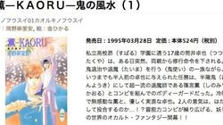 岡野麻里安さん死去、作家 代表作『鬼の風水』シリーズ