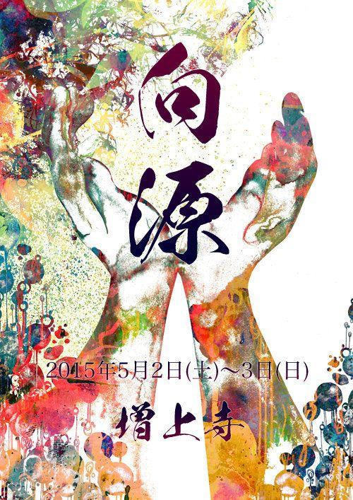 未来はあなたの手の中に――寺社フェス「向源」のテーマ