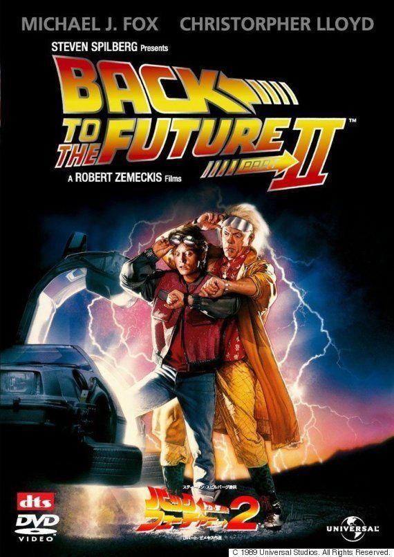 「バック・トゥ・ザ・フューチャー2」で描かれた2015年10月21日が到来 映画と現実の違いは?