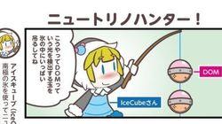 4コママンガ:ニュートリノハンター!(+En