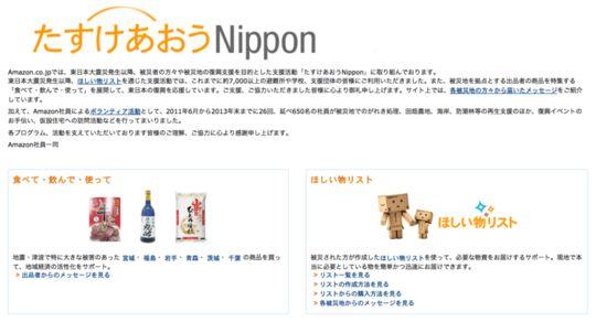 アマゾンのたすけあおうNipponから「東日本を応援」の文字が消えた理由