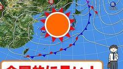 週末まで暑い 東京も真夏日に迫る予想