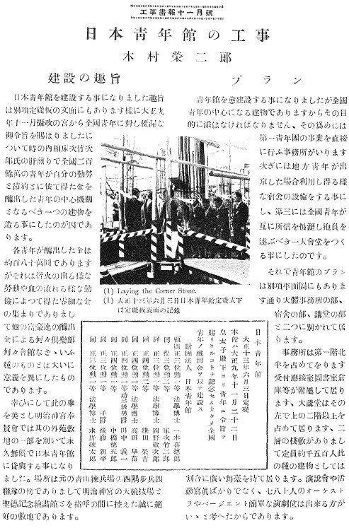 東京の森(4)競技場の話