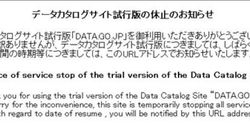 日本政府のオープンデータのやる気のなさは異常